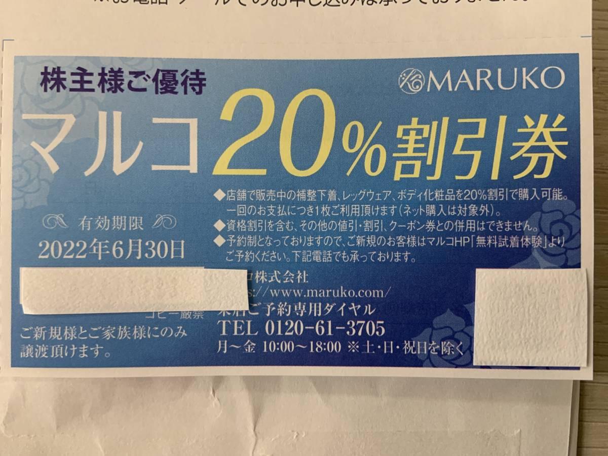 マルコ株主優待  20%割引券  有効期限2022年6月30日まで_画像1