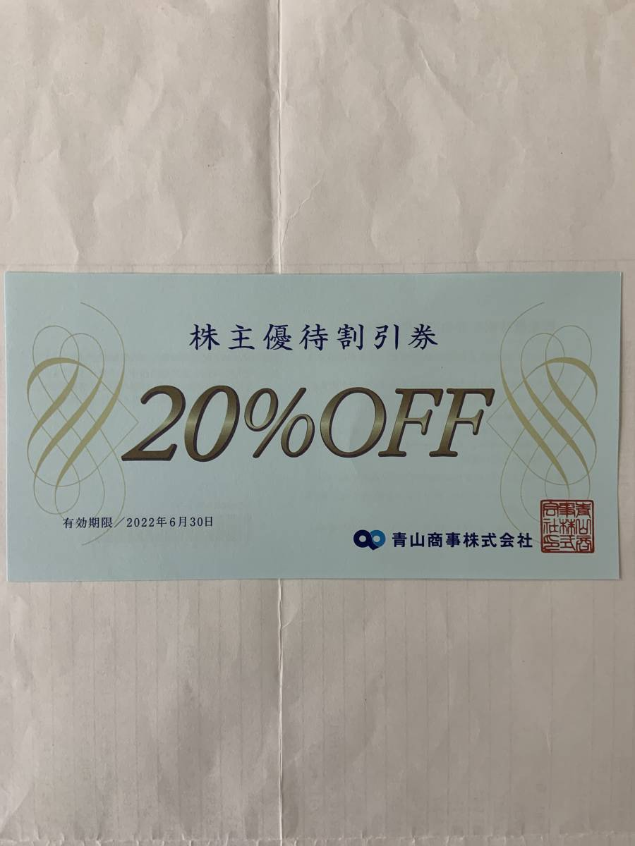 ☆最新 青山商事 株主優待  洋服の青山  20%割引券  有効期限2022年6月30日まで_画像1
