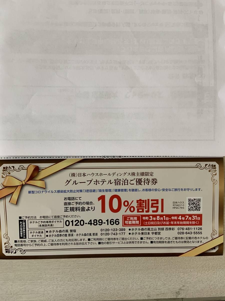 日本ハウス  株主優待  グループホテル宿泊優待券 10%割引  有効期限2022年7月31日まで_画像1