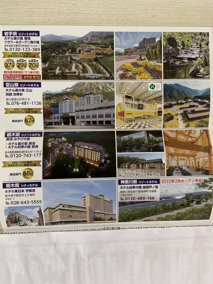 日本ハウス  株主優待  グループホテル宿泊優待券 10%割引  有効期限2022年7月31日まで_画像2