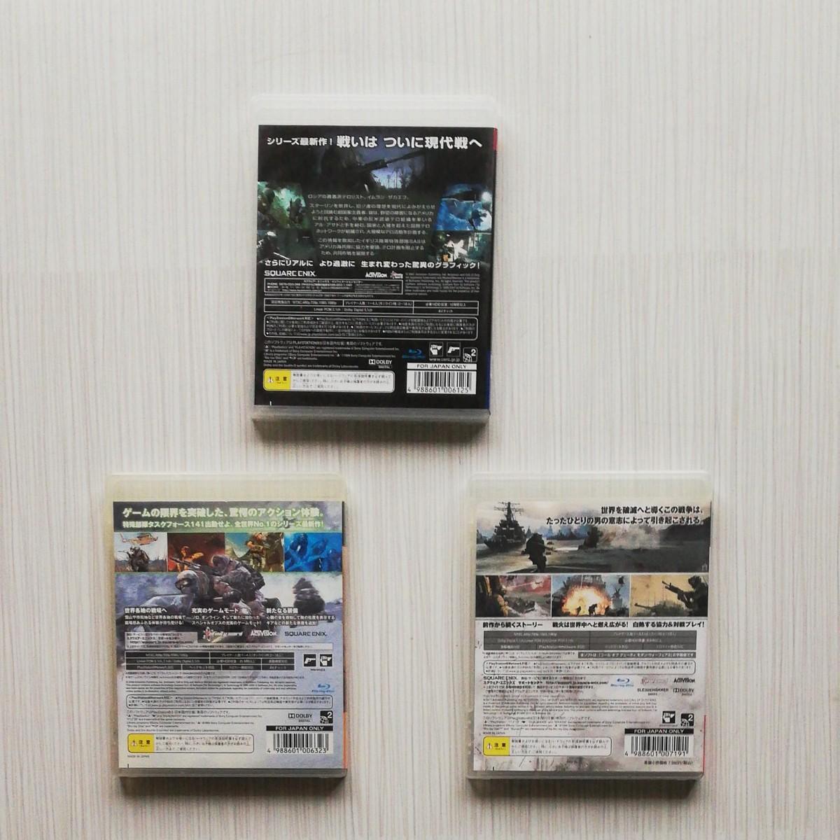 PS3 コールオブデューティ 4 モダン・ウォーフェア2  モダン・ウォーフェア3