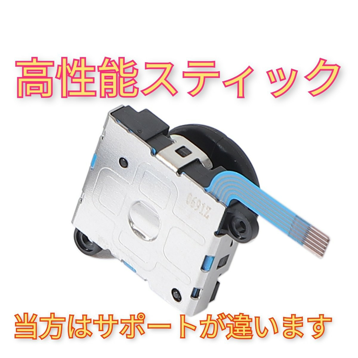 任天堂スイッチ ジョイコン修理キット 高性能スティック 第三世代!ロックバックル スプリング付き!スイッチライト対応