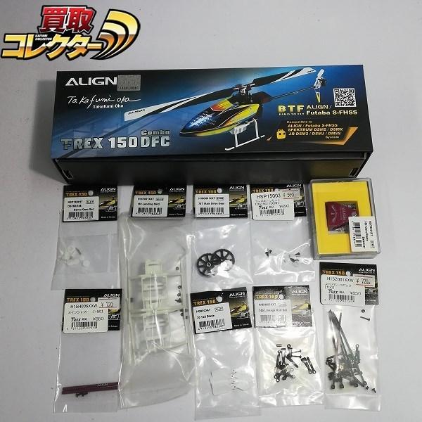 mL537b [ジャンク] アライン TREX 150 DFC コンボ TREX 150用 オプションパーツ / ALIGN | ラジコン N
