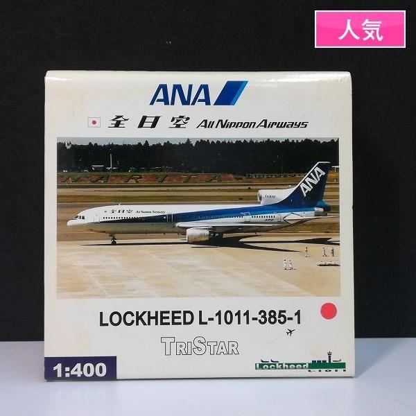 mR903a [人気] ブルーボックス 1/400 ANA 全日空 ロッキード L-1011-385-1 トライスター JA8519   ダイキャスト模型・モデル V_画像1