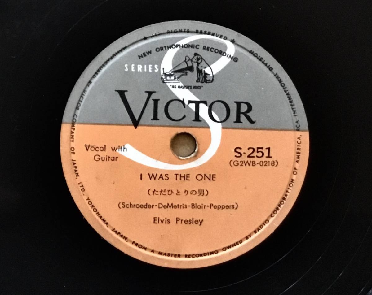sp盤 エルヴィス・プレスリー ただひとりの男 ハートプレーク・ホテル Elvis Presley 洋楽spレコード