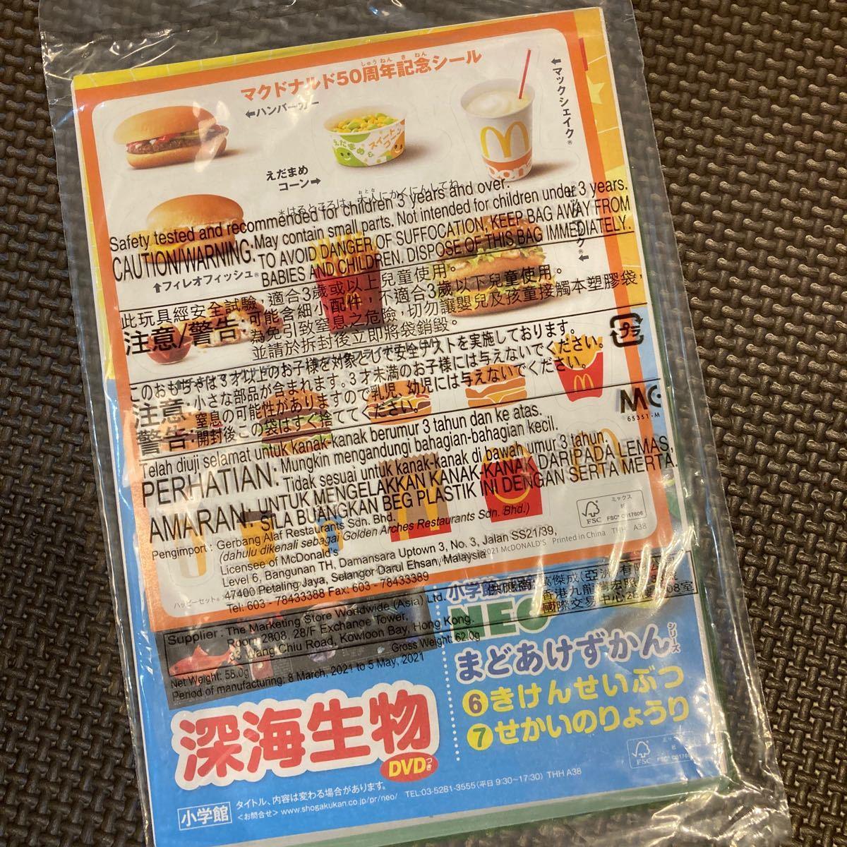 マクドナルド 小学館の図鑑NEO