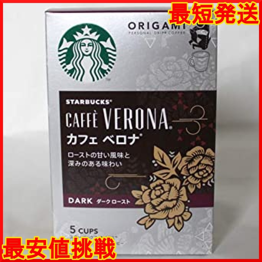 新品【在庫限り】 カフェベロナ オリガミドリップコーヒー vIdTk 6個 スターバックス844W_画像2