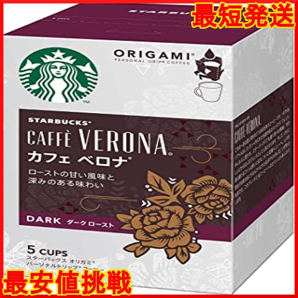 新品【在庫限り】 カフェベロナ オリガミドリップコーヒー vIdTk 6個 スターバックス844W_画像5