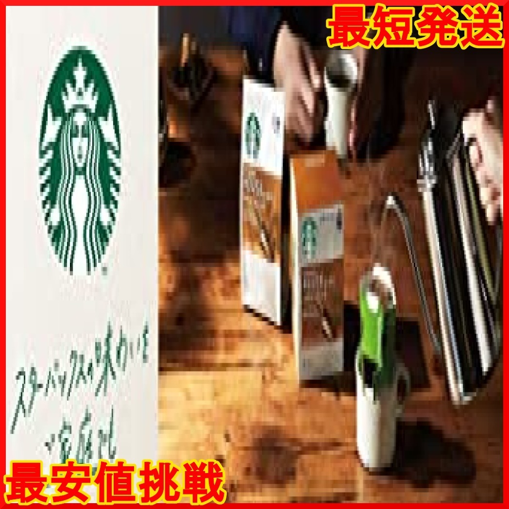 新品【在庫限り】 カフェベロナ オリガミドリップコーヒー vIdTk 6個 スターバックス844W_画像6