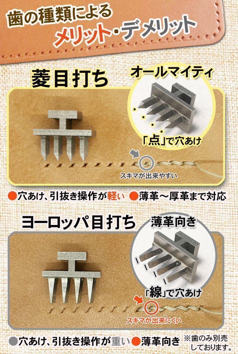 [シーストアハウス] レザークラフト 工具 菱目打ち パンチ 4mm ピッチ 革 穴あけ 静音 [4本歯,2本歯,1本歯 付属] KT-0023