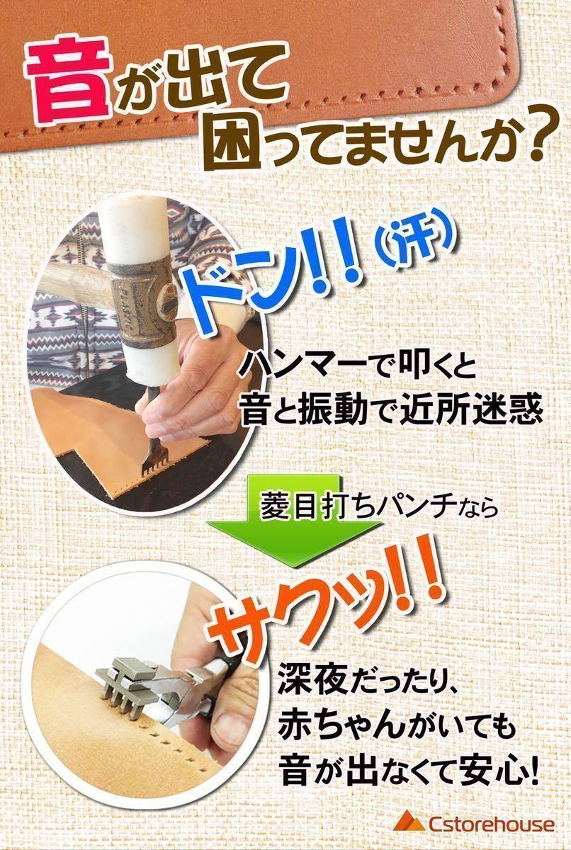 [シーストアハウス] レザークラフト 工具 菱目打ち パンチ 4mm ピッチ 革 穴あけ 静音 [4本歯,2本歯,1本歯 付属] KT-0023.
