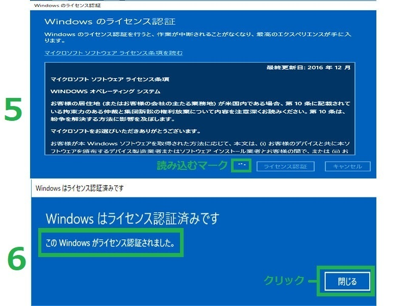 Windows 10 pro プロダクトキー 正規 32/64bit 認証保証 サポート付き 新規インストール/Windows7.8.8.1 HOMEからアップグレード _画像5
