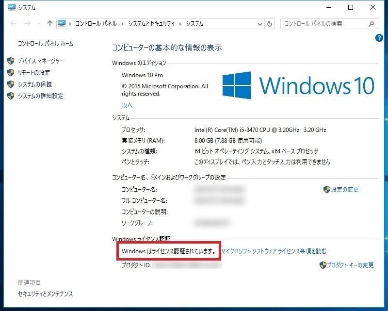 Windows 10 pro プロダクトキー 正規 32/64bit 認証保証 サポート付き 新規インストール/Windows7.8.8.1 HOMEからアップグレード _画像2