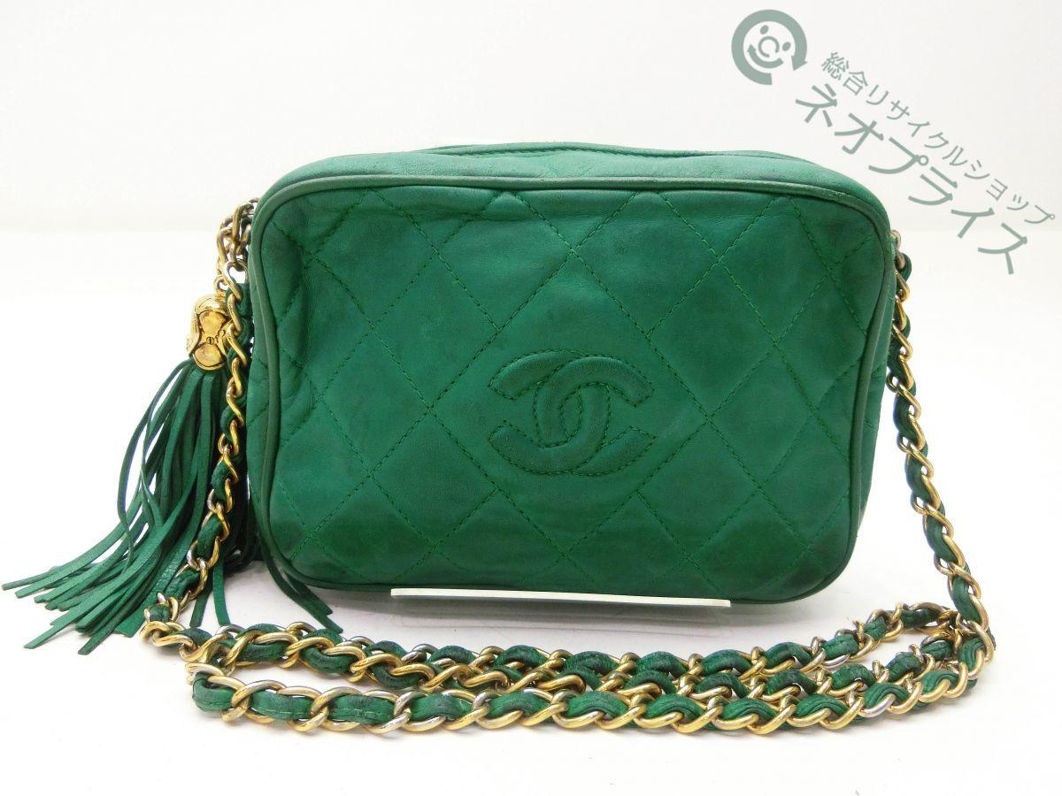 ◆A2408 CHANEL シャネル マトラッセ フリンジ チェーン ショルダー バッグ