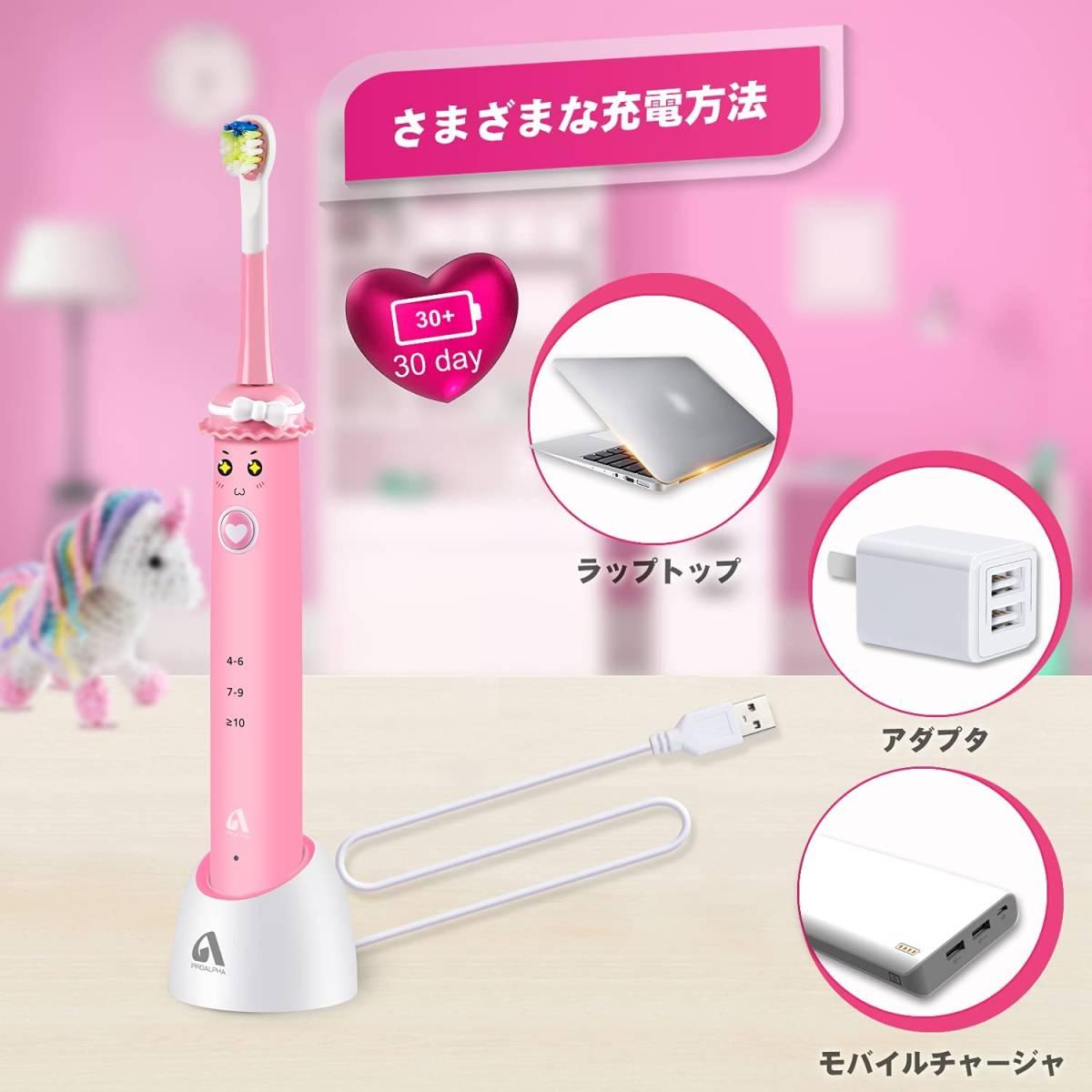 電動歯ブラシ 子供 音波歯ブラシ 虫歯予防 3モード切り替え
