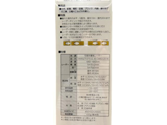 【質】★新品★シンワ 76166 レーザービームレベル2 450mm マグネット無★