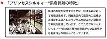 純種烏骨鶏「プリンセスシルキィーR」有精卵 10個入り(規格外品) 岐阜県、滋賀県産 安心、安全、栄養満点_画像6