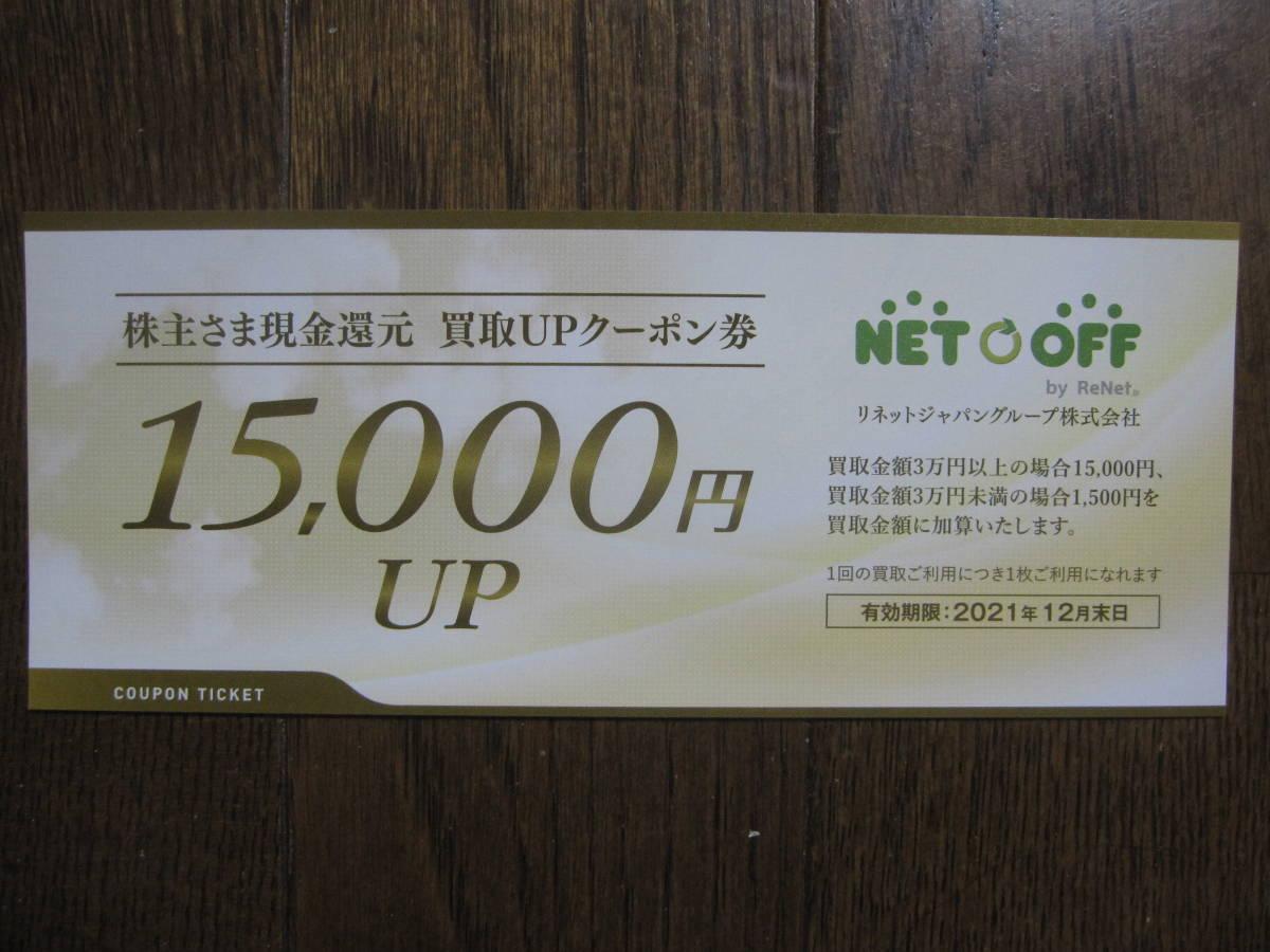 株主優待 リネットジャパン NET OFF ネットオフ 買取UPクーポン券 15000円★有効期限2021年12月末日_画像1
