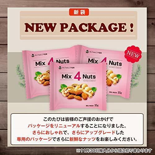 小分け4種 ミックスナッツ 1.05kg (35gx30袋) 個包装 USエクストラNo.1アーモンド使用 箱入り 産地直輸入 _画像3