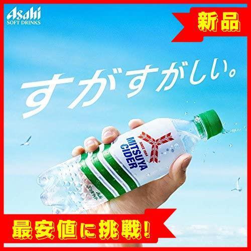 【売切り即決!】 三ツ矢サイダー 缶 R218 アサヒ飲料 500ml×24本_画像2