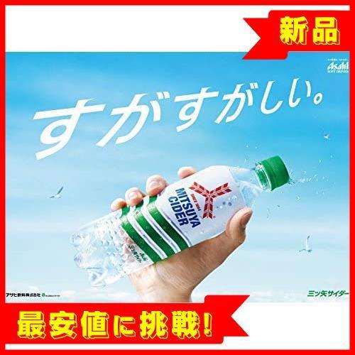 【売切り即決!】 三ツ矢サイダー 缶 R218 アサヒ飲料 500ml×24本_画像4