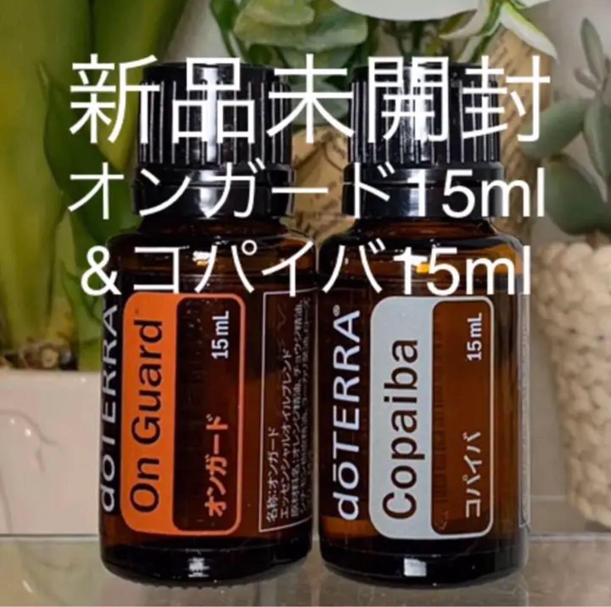ドテラ  オンガード15ml& コパイバ 15ml 2点セット★新品未開封★
