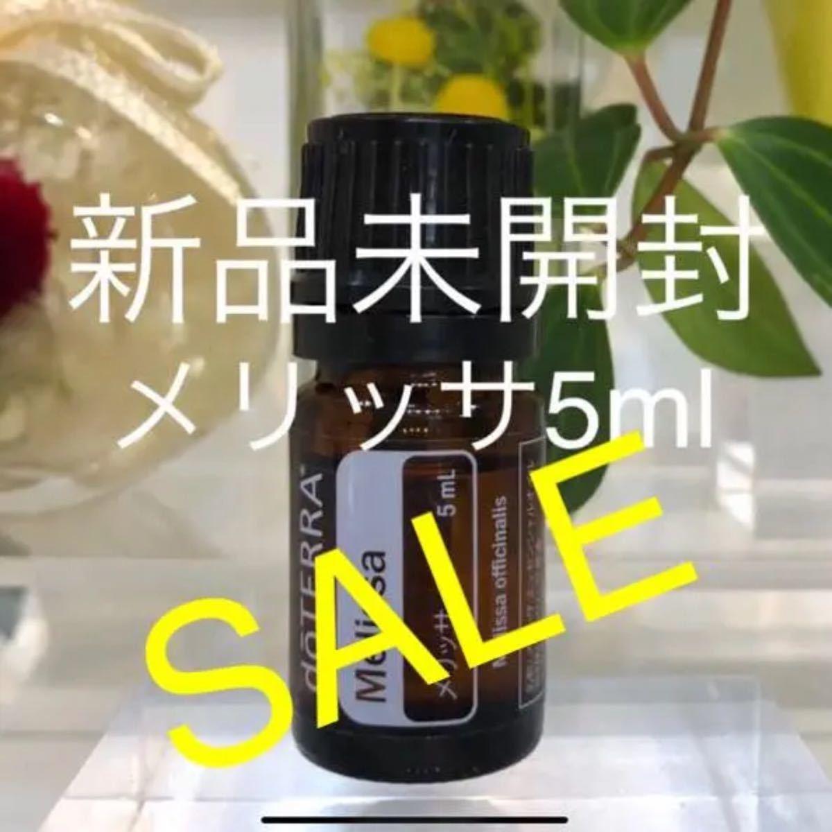 在庫限り!ドテラ★SALE★ メリッサ 5ml ★正規品★新品未開封★