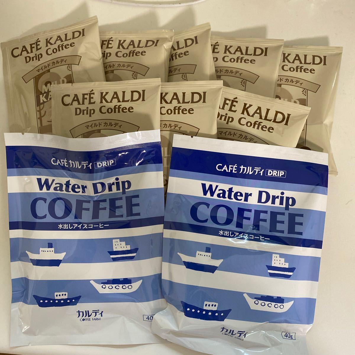 カフェカルディ ドリップコーヒー マイルドカルディ8個  カルディ水出しコーヒー2個