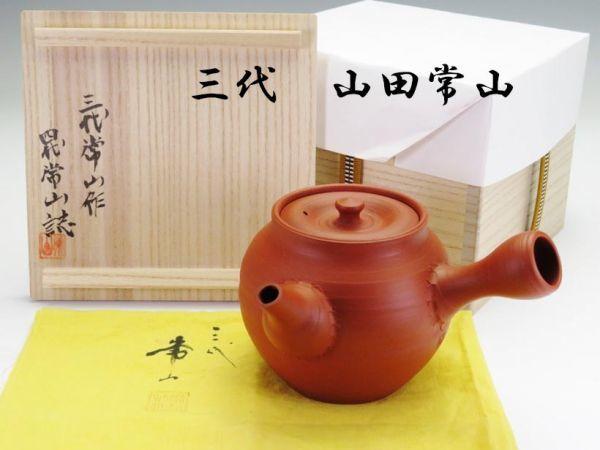 【332】煎茶道具 三代;山田常山作(四代;常山誌)箱 朱泥急須(うぶ品/買取品)