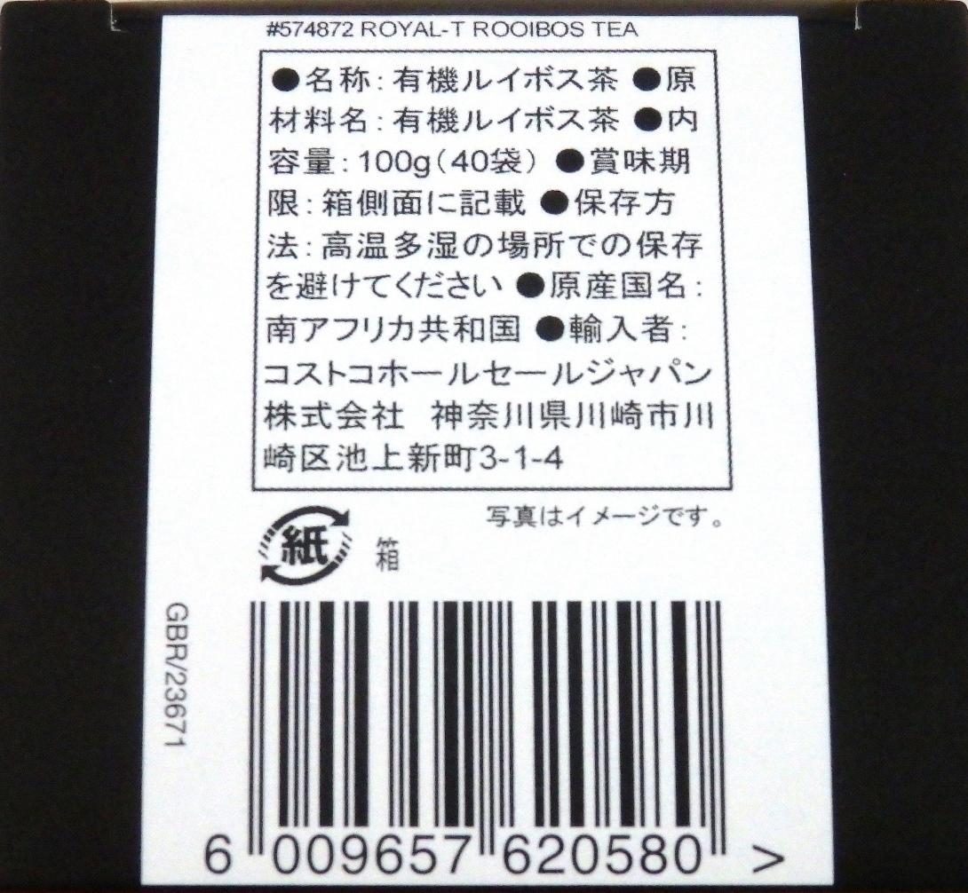 オーガニック ルイボスティー ROYAL-T 2箱セット 80袋 新品 コストコ 送料無料