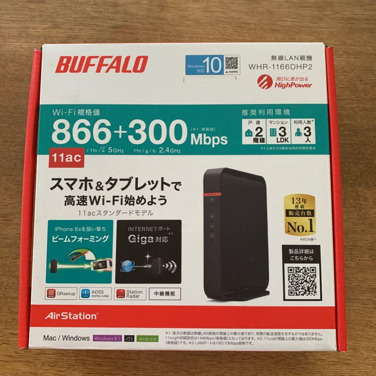 11ac/n/a/g/b 866+300Mbps 無線LAN親機 WHR-1166DHP2