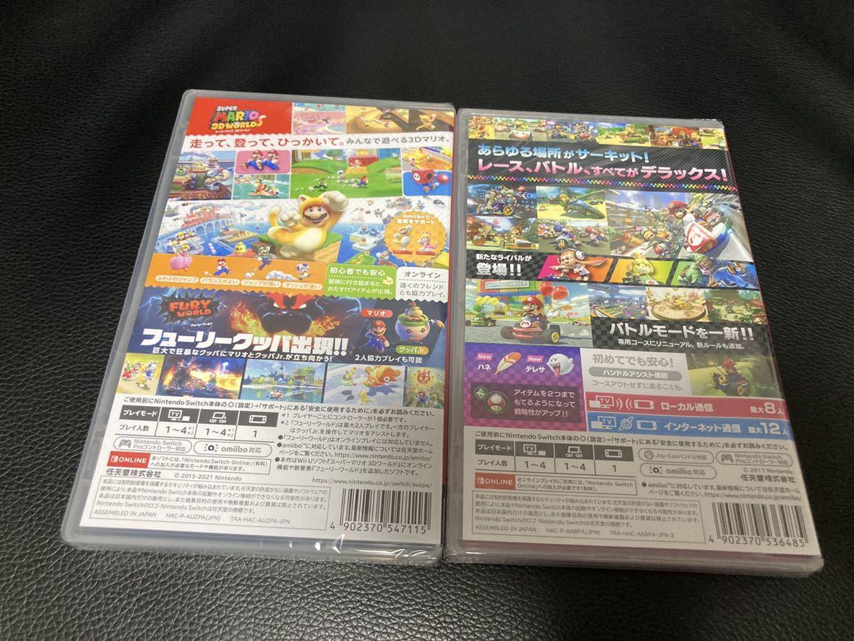 switchソフト スーパーマリオ3Dワールド+フューリーワールド&マリオカート8デラックス 2本セット