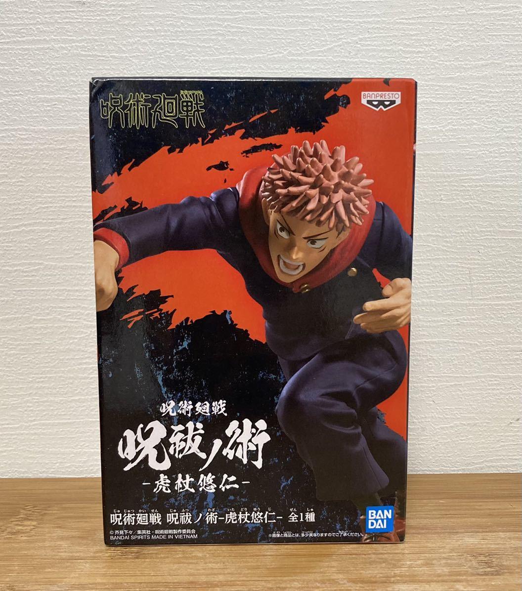 呪術廻戦 呪祓ノ術 虎杖悠仁 フィギュア 未開封_画像1