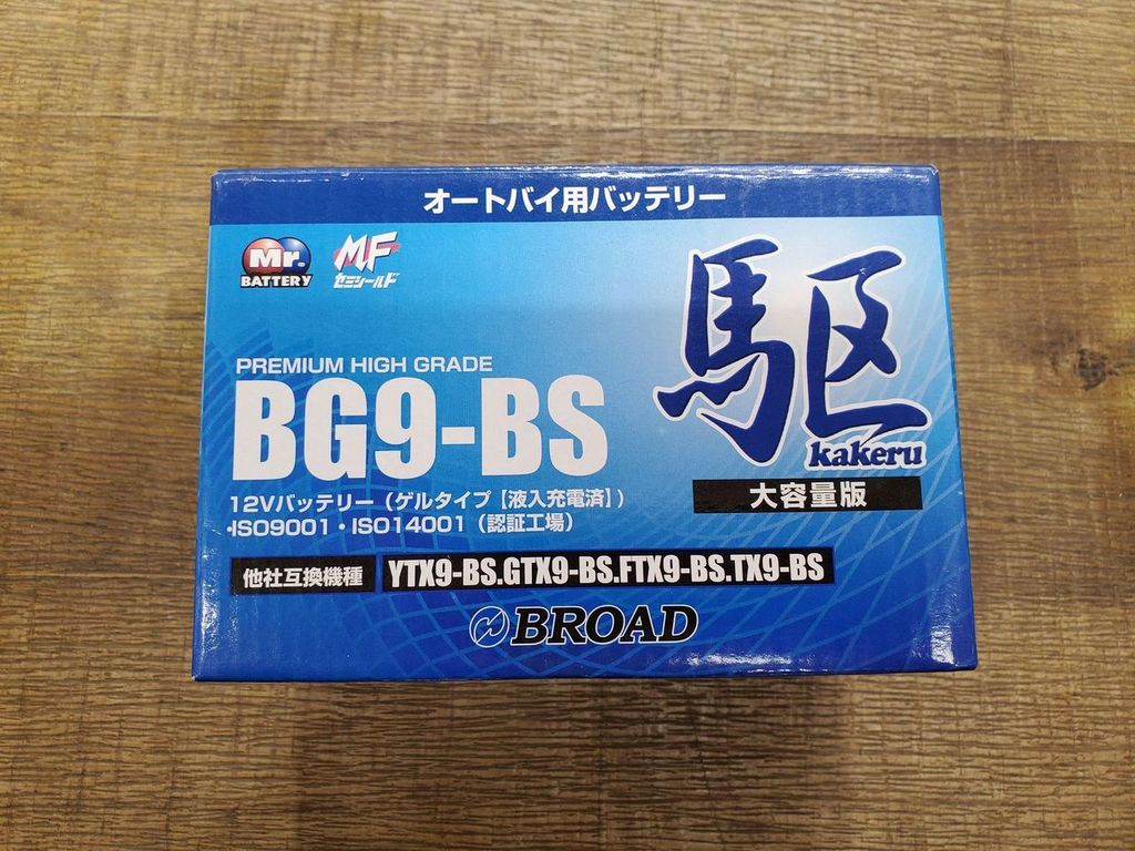 【新品】バッテリー ≪BG9-BS≫ ゲルタイプ ブロード 駆 カケル バイク オートバイ 二輪用_画像1
