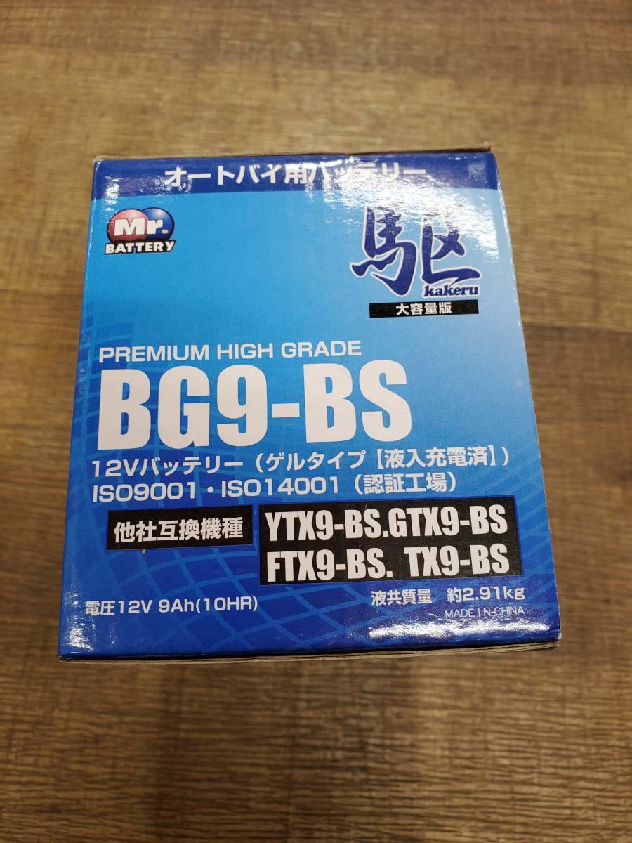 【新品】バッテリー ≪BG9-BS≫ ゲルタイプ ブロード 駆 カケル バイク オートバイ 二輪用_画像2