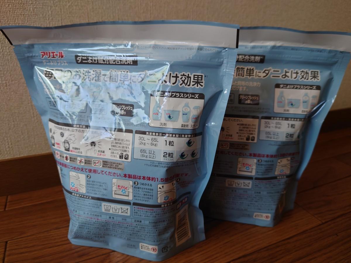 アリエール ジェルボール ダニよけプラス×2袋 洗濯洗剤 詰め替え P&G