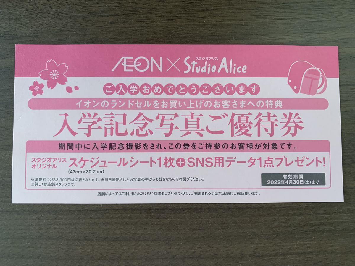 スタジオアリス 入学記念写真 ご優待券 イオン 記念写真 入学_画像1