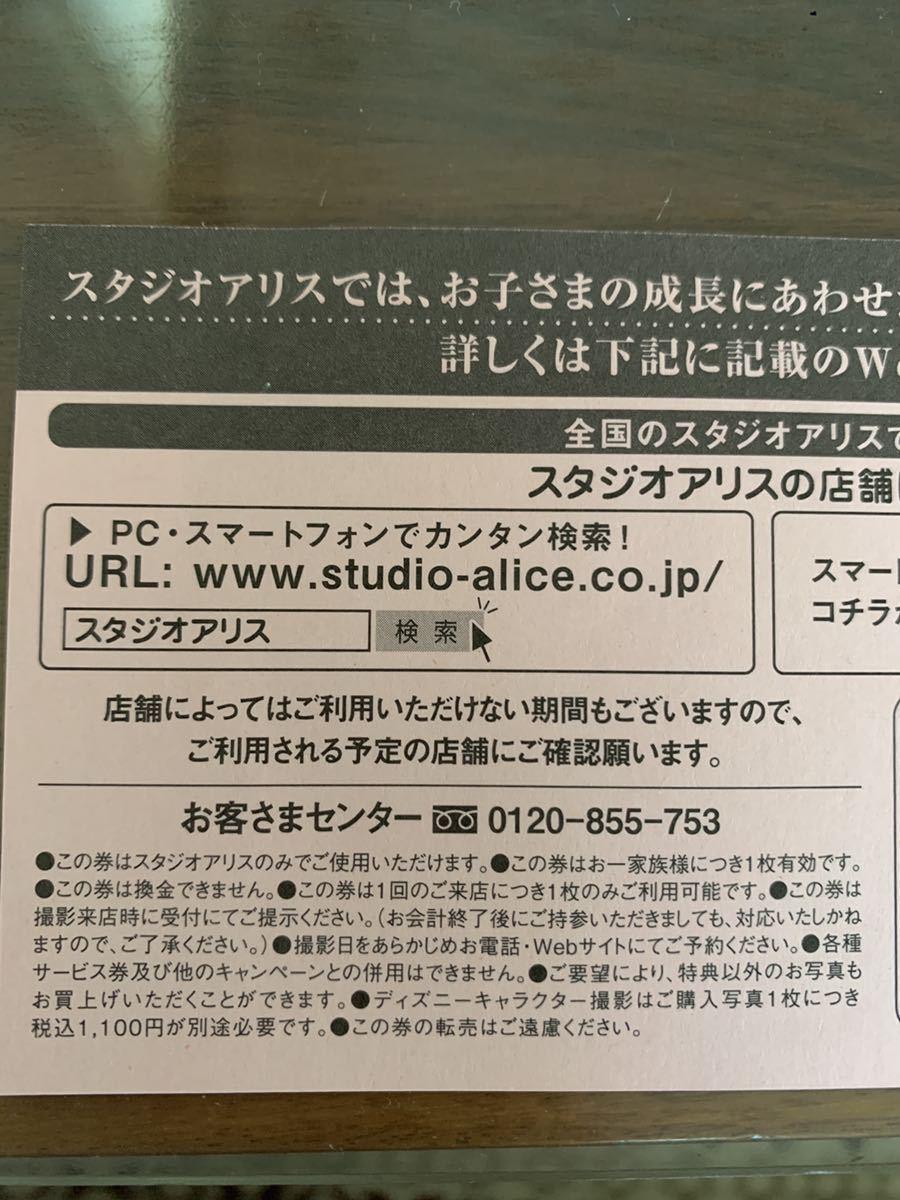 スタジオアリス 入学記念写真 ご優待券 イオン 記念写真 入学_画像2