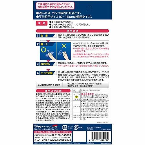 SOFT99 ) 99工房 ( [HTRC ソフト99 65G 09021 コンパウンド細目 3]_画像2