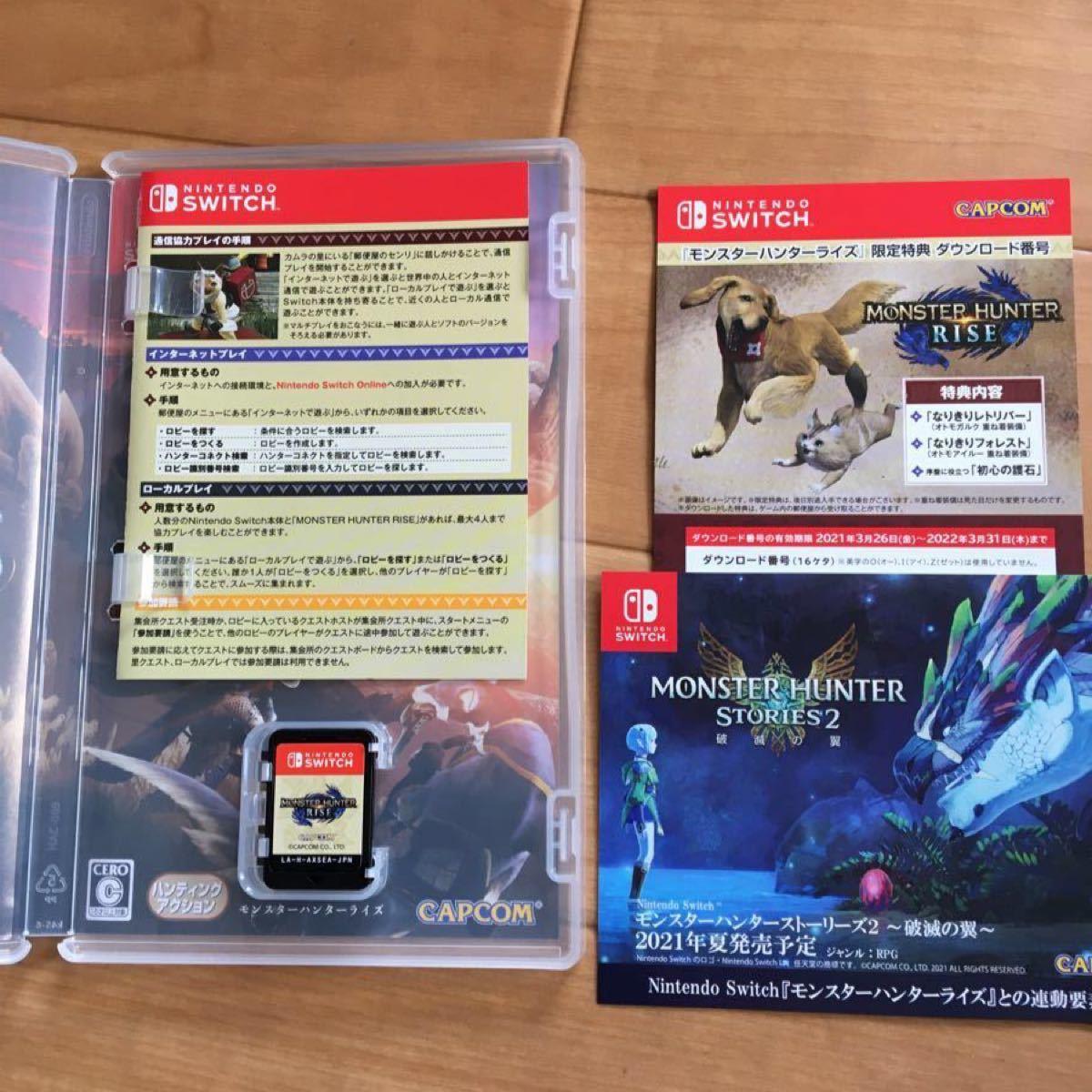 モンスターハンターライズ 初回数量限定ダウンロード特典付 スイッチ モンハンライズ Monster Hunter
