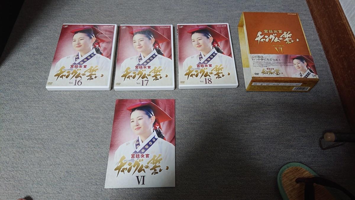 韓国ドラマ/韓流ドラマ 宮廷女官 チャングムの誓い DVD-BOX 全巻セット