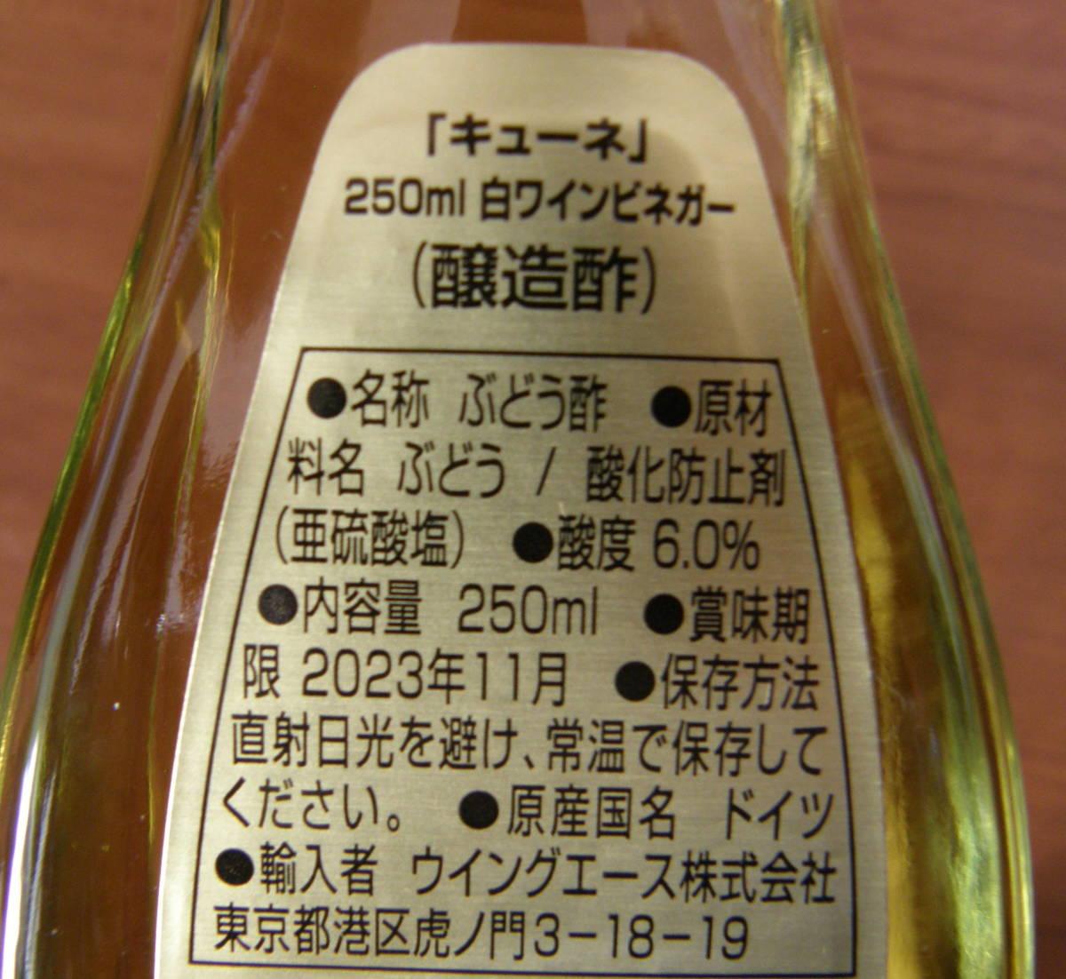 ★即決★キューネ 白ワインビネガー 250ml 3本まとめて 醸造酢 賞味期限2023年11月★_画像4