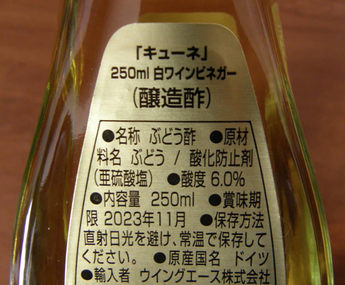 ★即決★キューネ 白ワインビネガー 250ml 3本まとめて 醸造酢 賞味期限2023年11月★_画像3