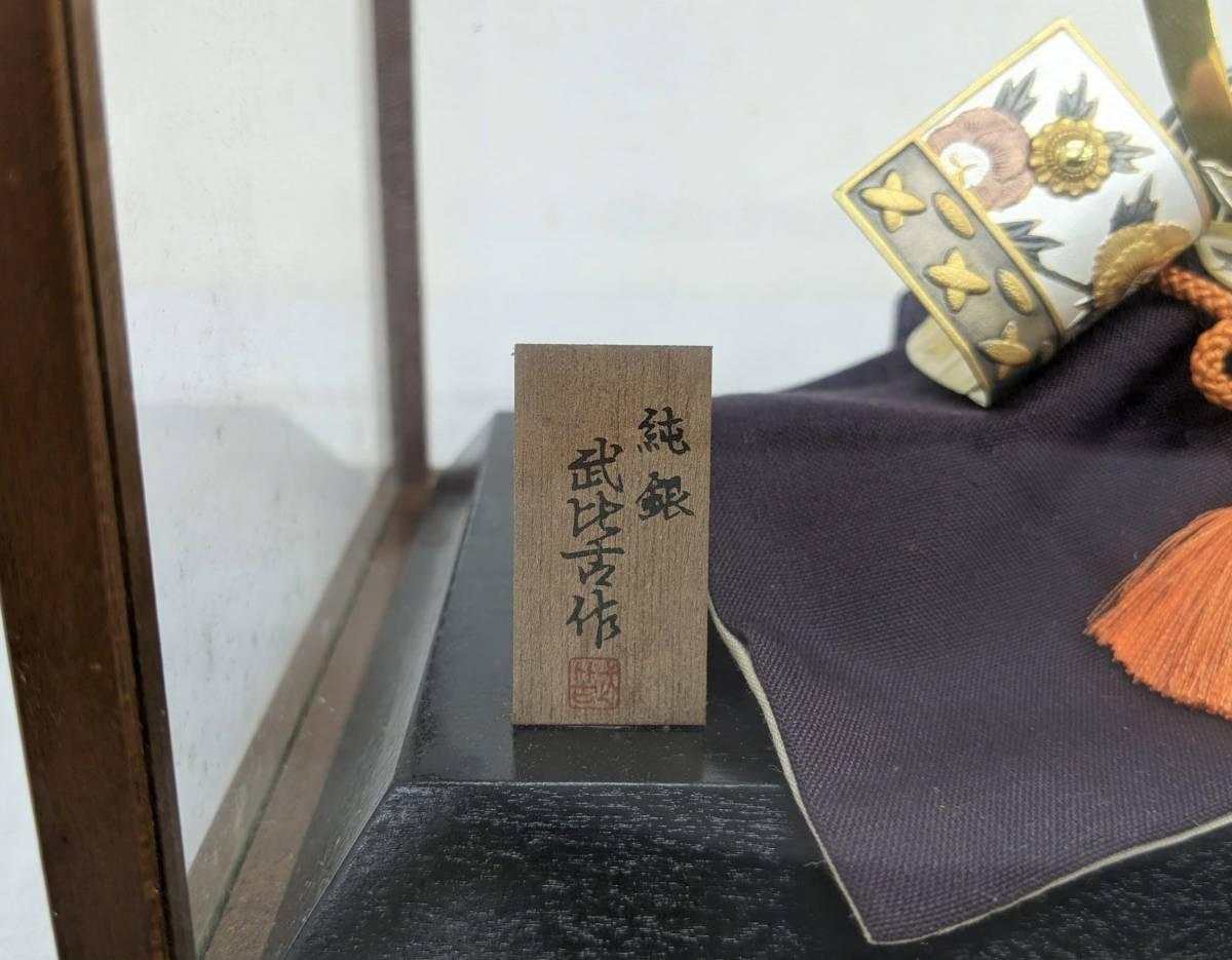  純銀 兜 4号(剣付) 初代 武比古作 武比古 置物 インテリア アンティーク 記念品 旧家整理 …