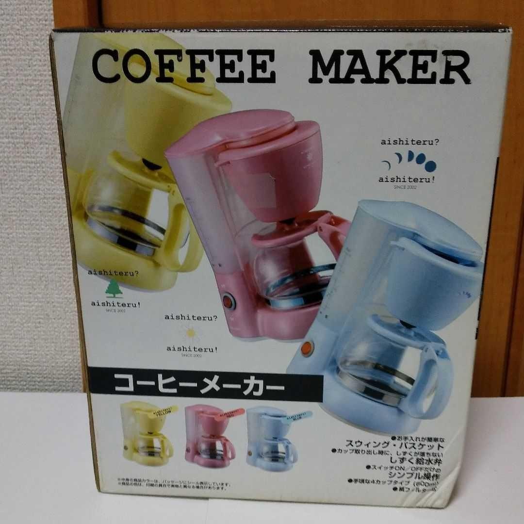 コーヒーメーカー 未使用 水色