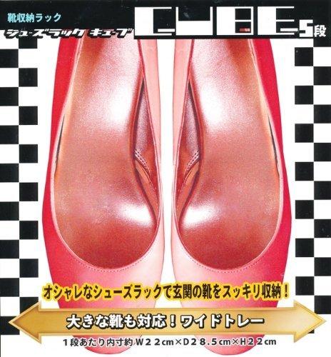 ブラック ライクイット(like-it)靴収納シューズラック スリム 5段幅23.8x奥28.5x高93cmブラック日本製CUB_画像4