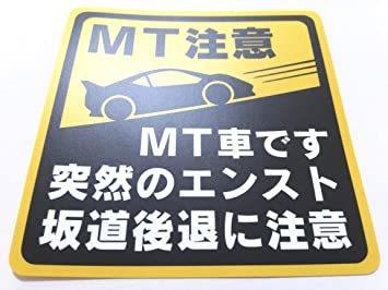 MT注意 10×10cm マニュアル車 MT注意ステッカー【耐水シール】MT車です 突然のエンスト 坂道後退に注意(MT注意 1_画像3