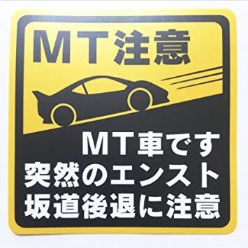 MT注意 10×10cm マニュアル車 MT注意ステッカー【耐水シール】MT車です 突然のエンスト 坂道後退に注意(MT注意 1_画像2