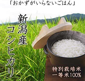 新品5kg 白米 【精米】 新米 令和2年産 特別栽培米 一等米 新潟県産 コシヒカリ 五ツ星お米マイス506P_画像8