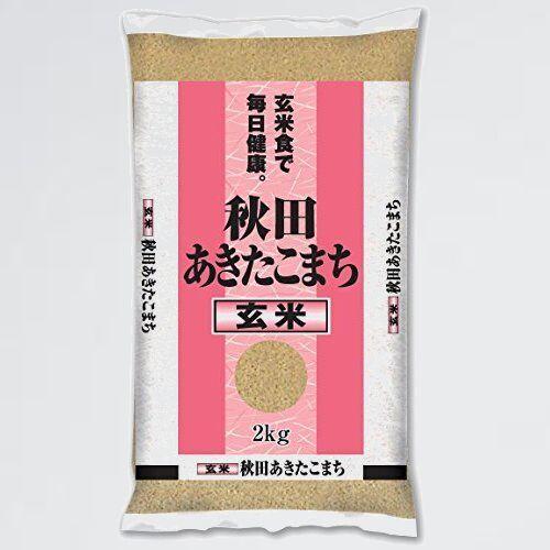 好評 新品 玄米 秋田県産 P-9U 2kg 令和2年産 あきたこまち_画像1